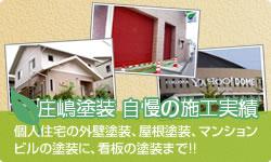 庄嶋塗装の自慢の施工実績個人住宅の外壁塗装、屋根塗装、マンションビルの塗装に、看板の塗装まで!!